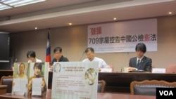 台湾人权团体及立委声援中国维权律师记者会(美国之音张永泰拍摄)