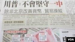 台灣媒體報道川普有關一中原則的談話(美國之音張永泰拍攝)