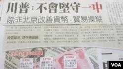 台灣媒體報導川普有關一中原則的談話(美國之音張永泰拍攝)