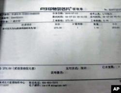 网友上传收据,曝料中石化曾花13万元购买500盒名片