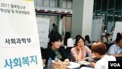 지난 26일 서울이화여자대학교에서 탈북학생들 대상으로 탈북청소년 진학상담 및 학과박람회가 열렸다.