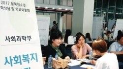 [헬로서울 오디오] 탈북 청소년 위한 진학상담 박람회