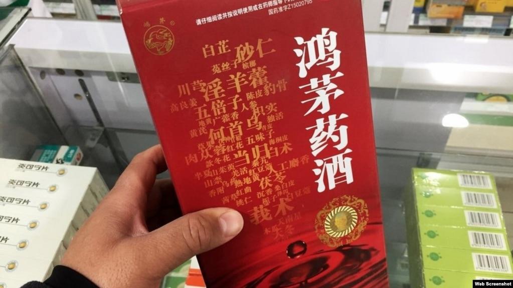 中國上海一家藥店裡出售的鴻茅藥酒(網絡截圖)