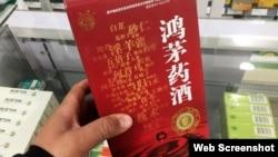 中国上海一家药店里出售的鸿茅药酒(网络截图)