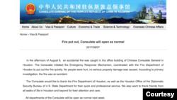 中國駐休斯頓總領事館網站刊登有關2017年火警的聲明