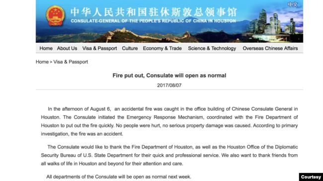 中国驻休斯顿总领事馆网站刊登有关2017年火警的声明