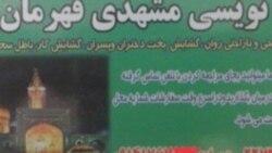 رمالی در ايران
