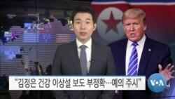 """[VOA 뉴스] """"김정은 건강 이상설 보도 부정확…예의 주시"""""""