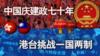 海峡论谈:中国庆建政七十年 港台挑战一国两制