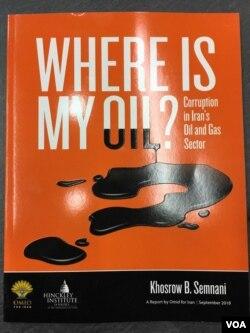 این تحقیق توسط گروه «امید برای ایران» انجام شده است و قصد داشته پاسخ دهد که «نفت من کجاست؟»