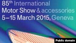 هشتاد و پنجمین نمایشگاه بین المللی اتومبیل ژنو، ۵-۱۵ مارس ۲۰۱۵
