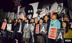 民主派舉行「香港人要Plan A、反威權」集會。(美國之音湯惠芸攝)