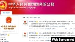 中国国务院公报