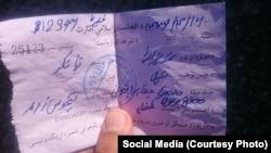 طالبان کی طرف سے بھتے کے مطالبے کی پرچی۔ فائل فوٹو