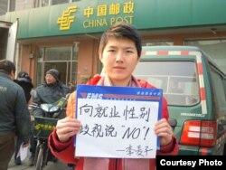 女权主义者李麦子街头抗议就业性别歧视 (图片由李麦子本人提供)