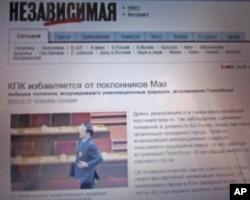 《独立报》网站有关薄熙来报道