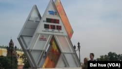 莫斯科紅場附近的索契冬奧會倒計時鍾。(美國之音白樺拍攝)