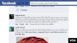 រូបថតថ្ងៃទី១៤ខែមករា នៃការបញ្ចេញមតិលើគេហទំព័រ Facebook របស់វីអូអេ (facebook.com/voakhmer) ឆ្លើយតបនឹងព័ត៌មានអំពីការបារម្ភរបស់ក្រុមហ៊ុនសម្លៀកបំពាក់នៅអាមេរិកចំពោះការបង្ក្រាបហិង្សាលើកម្មករកាត់ដេរនៅកម្ពុជា។