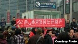 2013年3月海淀区地铁站前公民要求官员财产公示大横幅(网络图片)