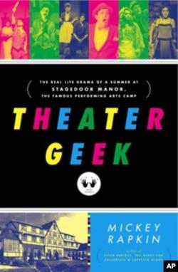 新书《剧院高手》