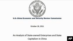 美中经济安全审议委员会报告《中国国有企业与国家资本主义分析》
