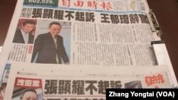 台灣媒體頭版報道王郁琦辭職事件 (美國之音張永泰拍攝 )