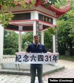 湖南维权人士陈思明曾因纪念六四被行政拘留15天。(陈思明推特图片)