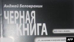 «Черная книга» о преступлениях в российской армии