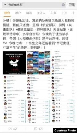 中国大陆网民围攻蔡英文脸书(网络截图)