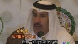 2011-11-28 粵語新聞: 阿盟對敘利亞實施制裁
