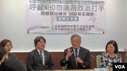 台灣立委及醫界人士召開記者會抗議WHO施壓改名