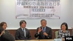 台湾抗议WHO压迫台湾的非政府组织更改名称