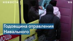 В годовщину отравления Навальный призвал Запад ввести санкции против окружения Путина