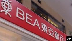 惠譽認為東亞銀行大陸風險敞口已佔其資產總額46%。