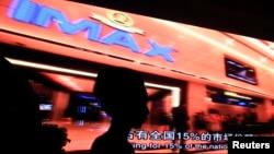2012年5月21日北京:万达集团宣布完成对AMC娱乐控股公司价值26亿美元的收购 (资料照片)
