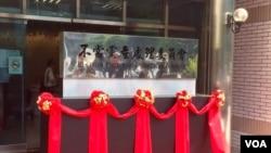 台湾不当党产处理委员会正式揭牌(美国之音林枫拍摄)