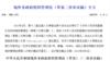 國際組織呼籲中國 廢除境外NGO管理法