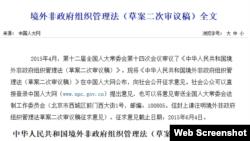 中國全國人大常務委員會4月28日通過《境外非政府組織管理法》