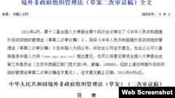 中国全国人大常务委员会4月28日通过《境外非政府组织管理法》