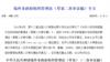 中國公佈對境外NGO的業務主管單位名錄