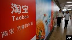 阿里巴巴集團及其旗下的淘寶等電子商務網站被警告打假不力。