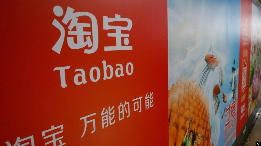 Trang Taobao là một trong năm trang web mua sắm hàng đầu ở Trung Quốc và nằm trong top 15 trang mua sắm lớn nhất toàn cầu.