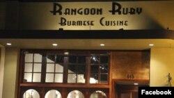 Rangoon Ruby Restaurant