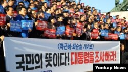 추미애 대표를 비롯한 더불어민주당 전국 시도당원들이 1일 오후 국회에서 열린 '박근혜-최순실게이트' 진상규명 보고대회를 마친 뒤 박근혜 대통령에 대한 조사를 촉구하고 있다.