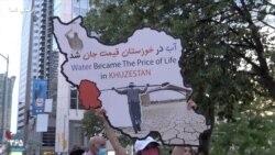 ویدیو تجمع ایرانیان تورنتو در حمایت از مردم خوزستان - جمعه ۱ مرداد ۱۴۰۰