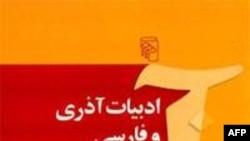 Həsən Ərk: Son vaxtlar İranda Azərbaycandilli nəşriyyatın vəziyyəti daha da ağırlaşıb
