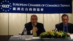 欧洲商会向台湾政府递交2018建议书