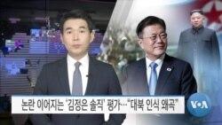 """[VOA 뉴스] 논란 이어지는 '김정은 솔직' 평가…""""대북 인식 왜곡"""""""