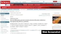 《科學》雜誌網站刊登的有關古非洲人DNA顯示大回遷的文章。