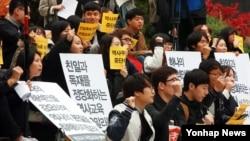 29일 서울대학교 학생회관 인근에서 열린 '한국사 교과서 국정화를 반대하는 서울대인 만민공동회'에서 시위대가 구호를 외치고 있다. (자료사진)